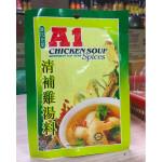A1 Chicken Soup Spices 清補雞湯料