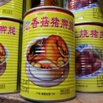古龍香菇豬腳腿 Gulong mushroom pork leg
