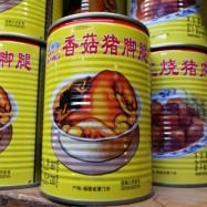 image of 古龍香菇豬腳腿 Gulong mushroom pork leg