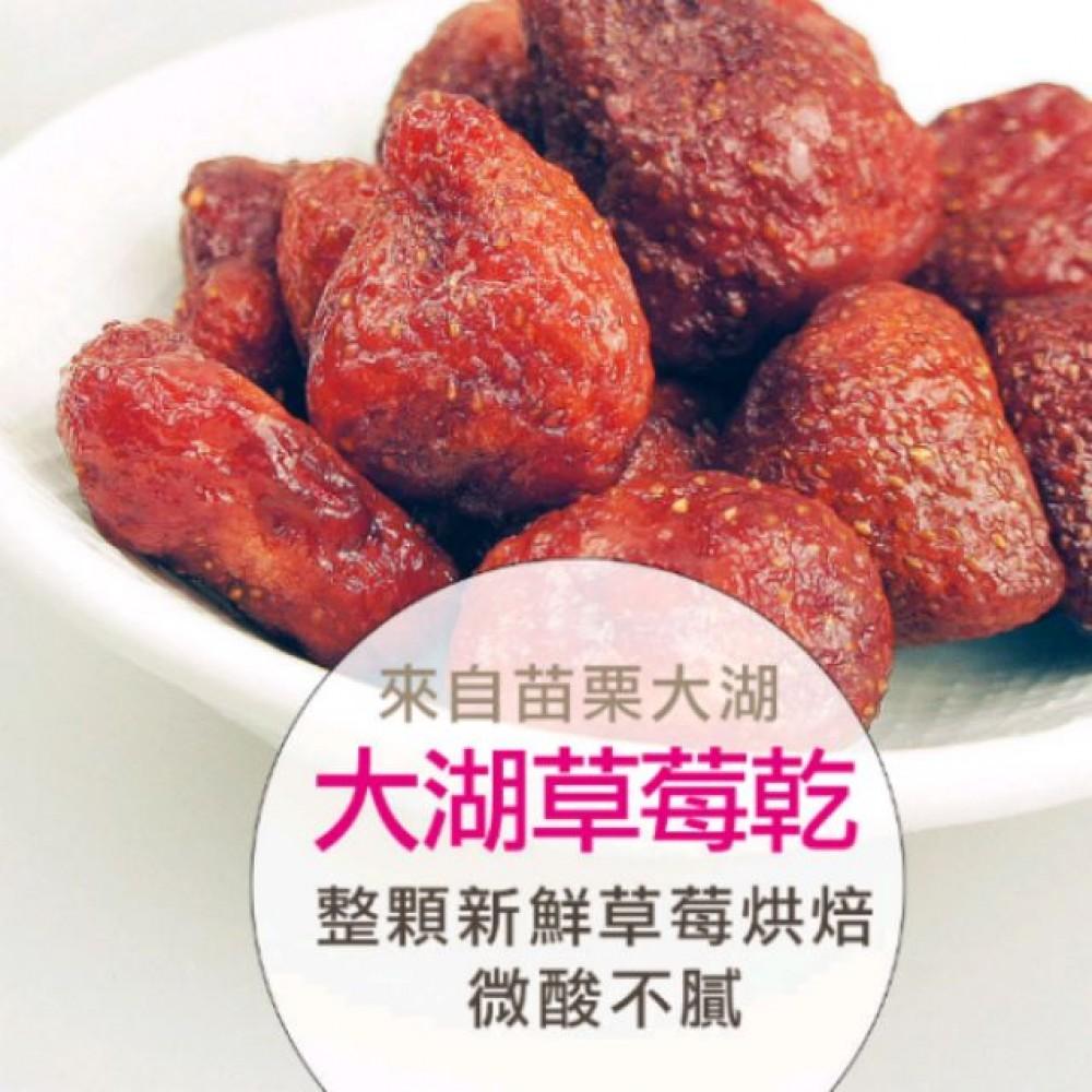 台灣苗栗大湖草莓乾 Taiwan dry strawberry 100gm