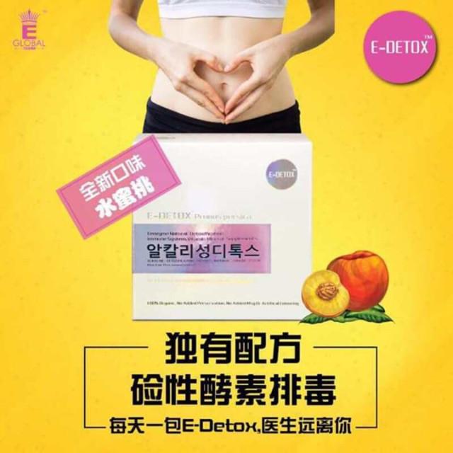image of E-Detox Peach