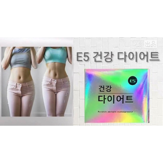 image of E5 Weight Management ( 瘦身管理+燃烧脂肪)