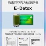 E-Detox 碱性排肠毒