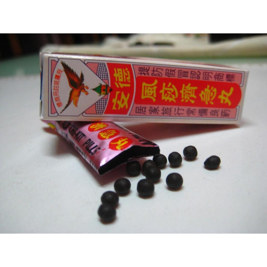 Eagle & Pagoda Brand Teck Aun Chi Kit Pills (Pil Chi Kit Teck Aun) 2.25 G