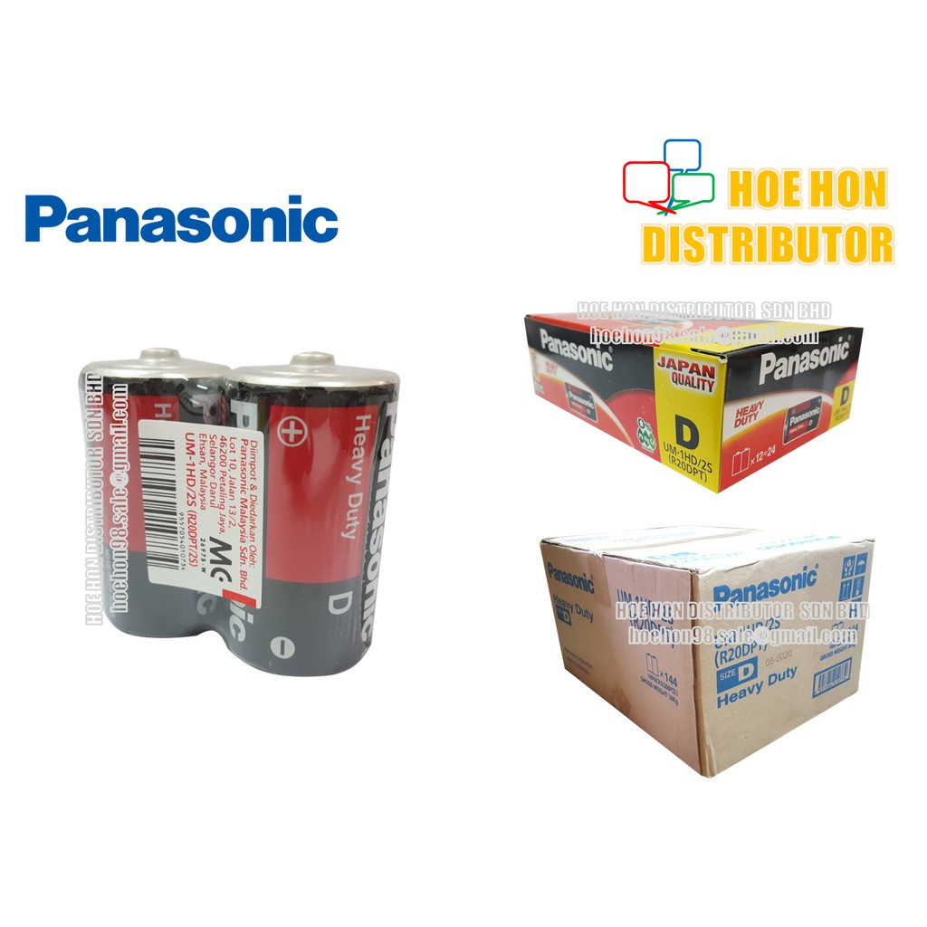 image of Panasonic Heavy Duty Size D Battery 2pcs UM-1HD/2S (R20DPT/2S)