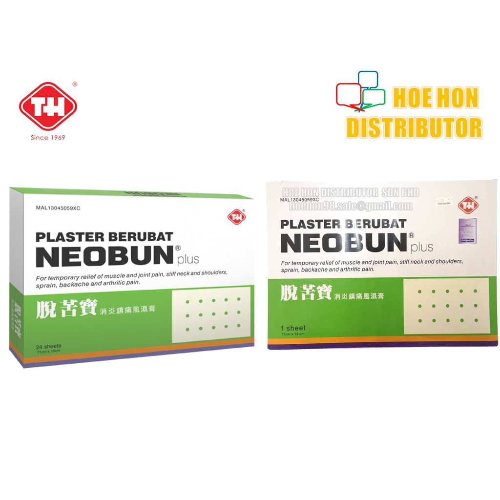 image of Neobun Plus / Plaster Berubat Large Patch 1pc 脱苦宝胶布