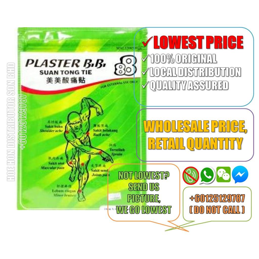 image of Medicated Plaster BB 2pcs (美美酸痛贴,Suan Tong Tie) BB Plaster / Plaster B B