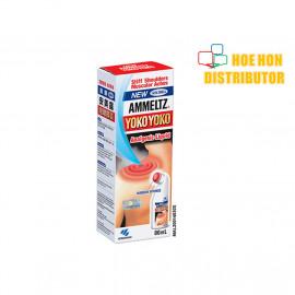 image of Ammeltz Yoko Yoko Less Smell 80ml / Red