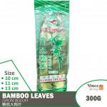 Bamboo Leaves 特选大粽叶 (10/11/13cm) 300G