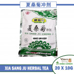 GE XIAN WENG Xia Sang Ju Beverage 葛仙翁夏桑菊冲剂 20 X 10G