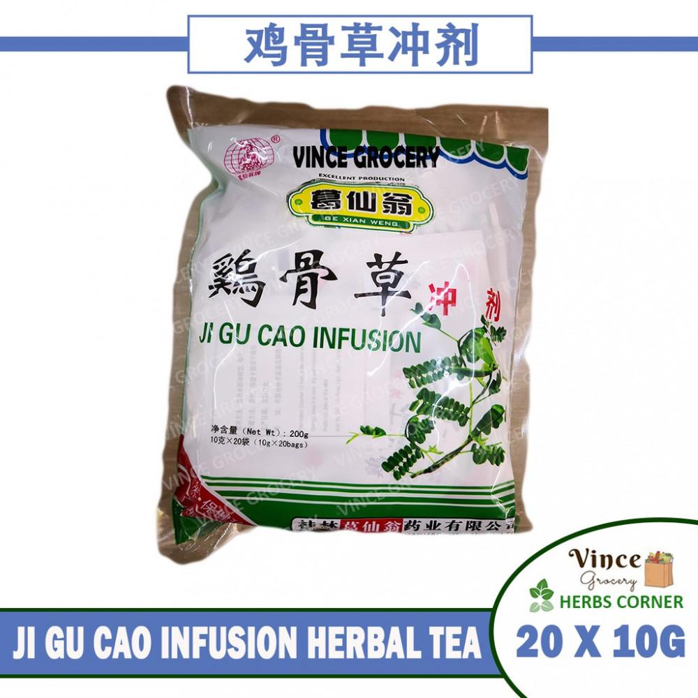 GE XIAN WENG Ji Gu Cao Infusion 葛仙翁鸡骨草冲剂 20 X 10G