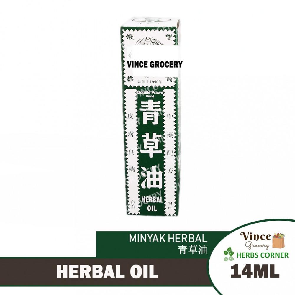 DOUBLE PRAWN BRAND Herbal Oil | Minyak Herbal | 双虾牌青草油 14ML