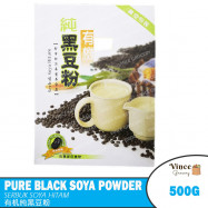 image of HEI HWANG Black Soya Powder | 黑王有机纯黑豆粉 500G