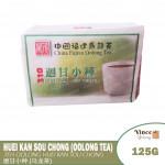 Huei Kan Sou Chong (Oolong Tea) | 迴甘小种 (乌龙茶) 125G