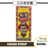image of POON GOOR SOE Cough Syrup 潘高寿川贝枇杷露 300mL