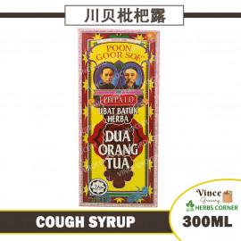 image of POON GOOR SOE Cough Syrup 潘高寿川贝枇杷露 300mL