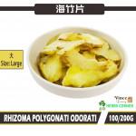 Haizhu Slices (Rhizoma Polygonati Odorati) [S Grade] 特级海竹片 100/200G