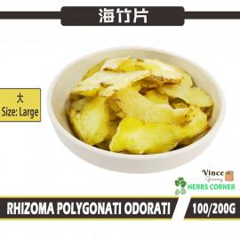 image of Haizhu Slices (Rhizoma Polygonati Odorati) [S Grade] 特级海竹片 100/200G