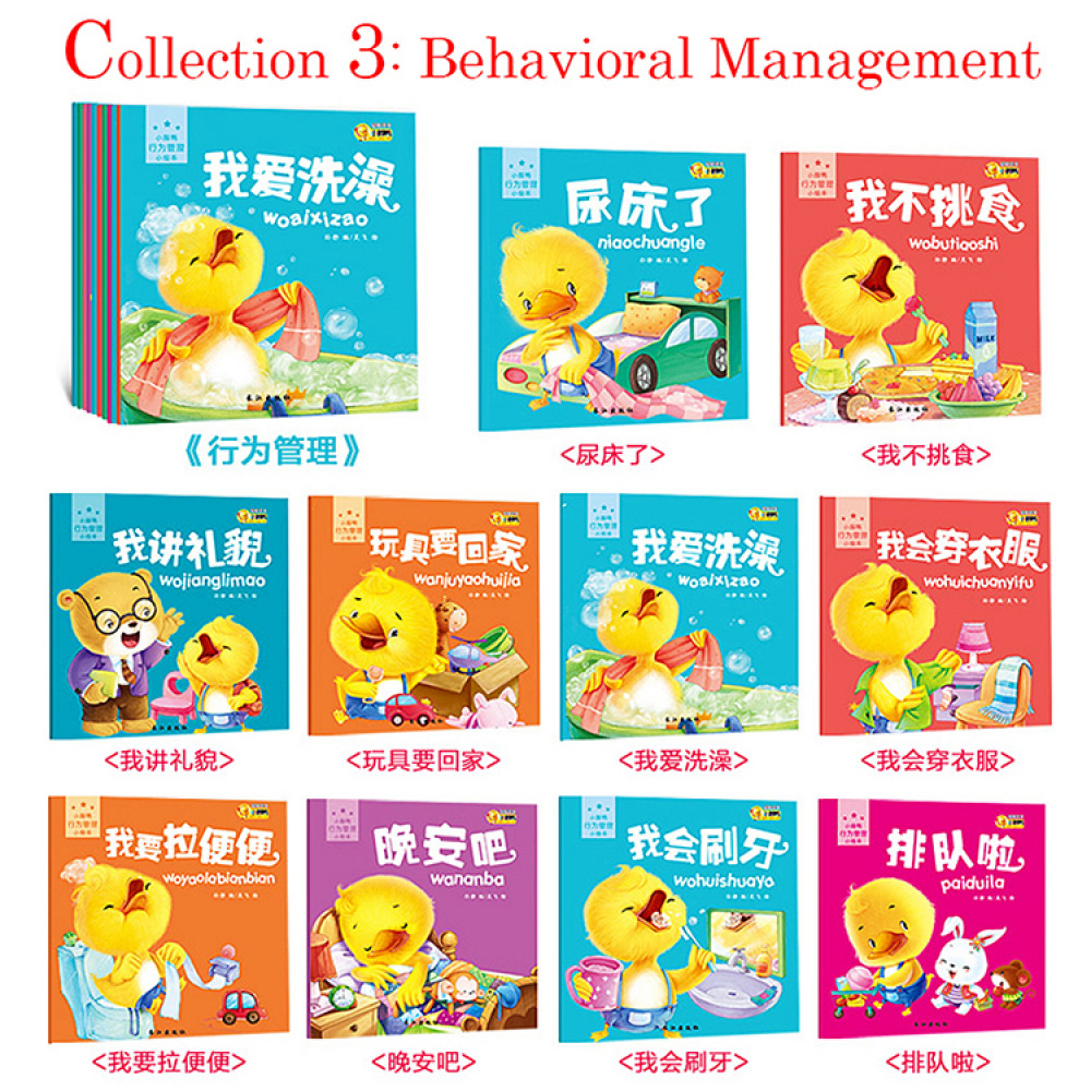 Behavioral Management Kids Picture 10 Books (宝宝行为管理绘本全套10本)