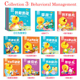 image of Behavioral Management Kids Picture 10 Books (宝宝行为管理绘本全套10本)
