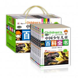 image of Children's Encyclopedia 8 Books (儿童百科全书全套8本)