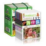 Children's Hundred Thousand Whys 8 Books (小学生十万个为什么全套8本)