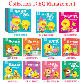 image of EQ Management Kids Picture 10 Books (宝宝情商管理绘本全套10本)
