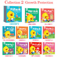 image of Growth Protection Kids Picture 10 Books (宝宝成长保护绘本全套10本)