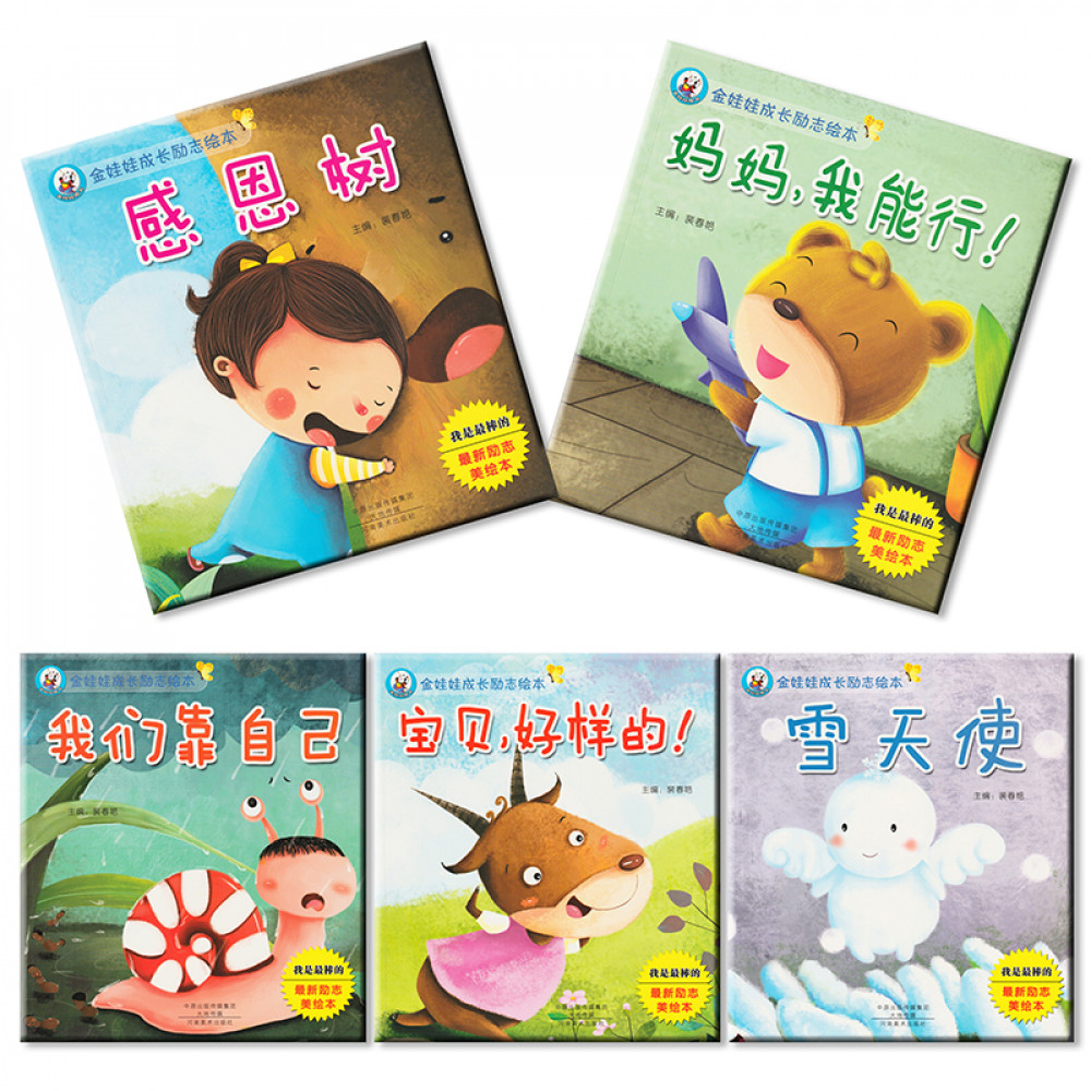 Inspirational Growth Children's Picture Book (10 Books)  (儿童成长励志绘本全套10本)