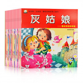 image of Kid's Classic Story Book (20 Books) 超值!宝宝经典故事书全套20本