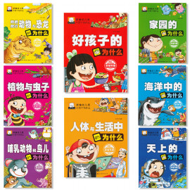 image of Kids Version Thousand Whys 8 Books