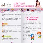 Primary School Knowledge 10 Books (小学生课外书全套10本)