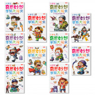 image of Primary School Knowledge 10 Books (小学生课外书全套10本)