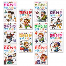 image of Primary School Knowledge 10 Books (小学生课外书全套10本)