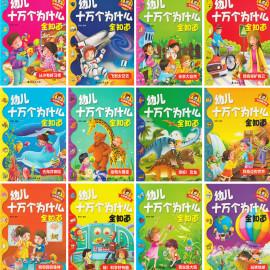 image of Upgraded Version Kids 100000 Whys 12 Books (超值升级版幼儿十万个为什么全套12本)