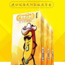 image of 香蕉保险套-附送延迟湿巾 -BANANA PROJECT DELAY TYPE CONDOM