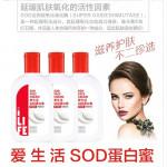SOD Face Cream 100ml 绿叶爱生活SOD蛋白蜜 胶原蛋白紧致保湿 清爽淡雅不油腻男女通用