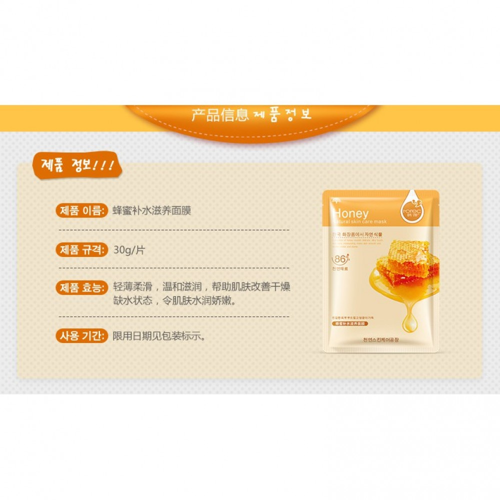 Rorec Natural Essence Moisturizing Facial Mask 20pcs Skin Care Pomegranate