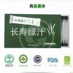 长寿绿汁小麦草 WHEAT GRASS POWDER
