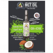 image of 100% PURE COCONUT MCT OIL 250ML