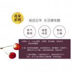 Guang Cheng Five Years Lohas Health Grape Vinegar (玄米大吟釀 乐活健体醋) 500ml