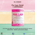Biogreen Pink Lady Oatmilk 有机十谷甜菜根燕麦植物奶 800G