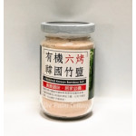 Roasted Korean Bamboo Salt有机竹盐  200g
