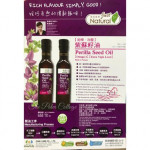 Perilla Seed Oil 紫蘇籽油 250ml EXPIRY DATE OCT 2021