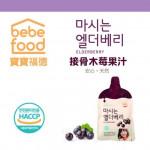 【READY STOCK] BEBEFOOD ELDERBERRY JUICE 80ml x 10packs