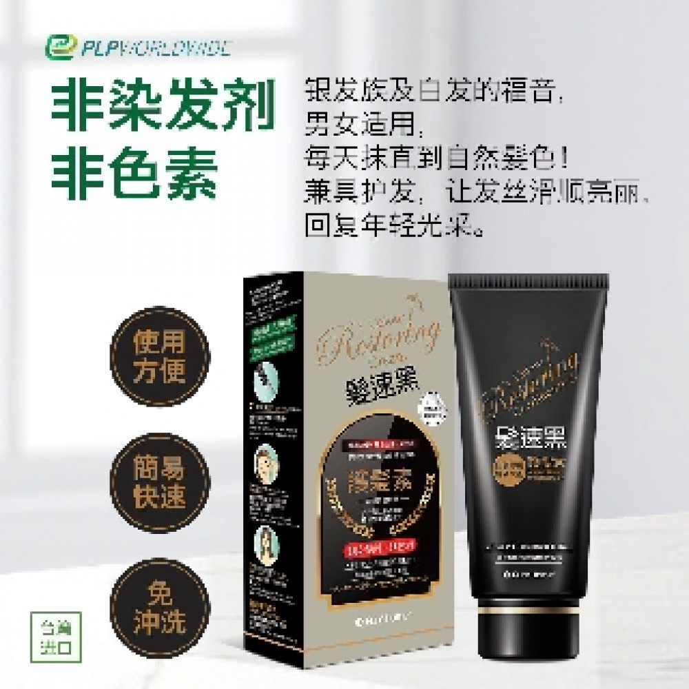 【PURE HOME】Colour Restoring Hair Cream 髮速黑 护髮素