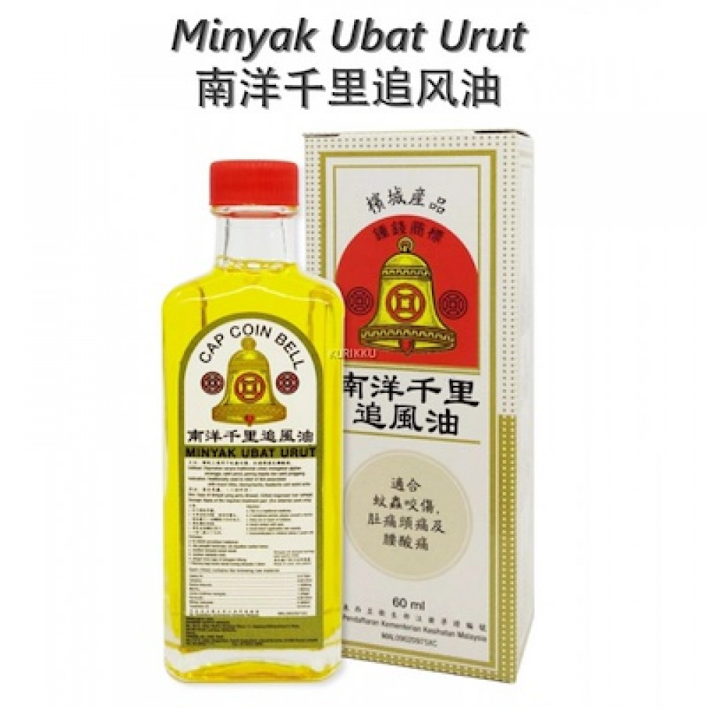Cap Coin Bell Minyak Ubat Urut (南洋千里追风油) 60ml