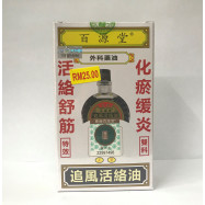 image of 百源堂-追风活络油