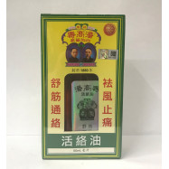 image of Singapore Poon Goor Soe Huo Luo Oil - 50 ml Since 1880 潘高寿活络油