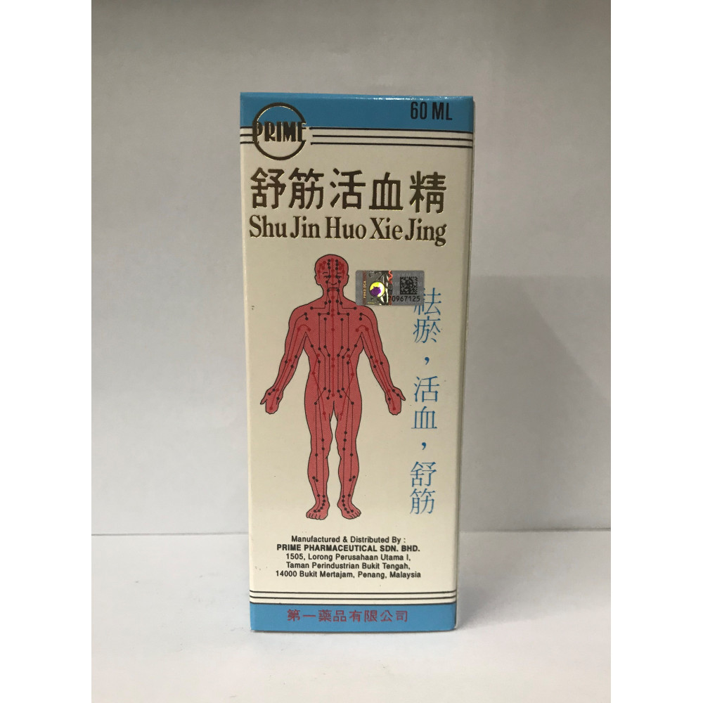 Shu Jin Huo Xie Jing (Pain Relief Massage Oil) 舒經活血精 60ml
